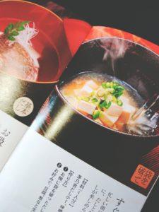 茅乃舎のだし 料理読本
