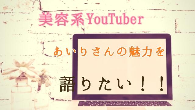 YouTuberあいりさん