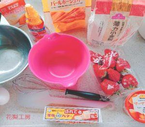 ふわふわパンケーキ材料