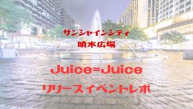 Juice=Juice リリイベレポ