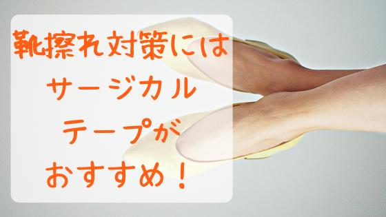 靴擦れ 対策 サージカルテープ