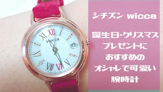 シチズン wicca 腕時計 プレゼント 30代 女性