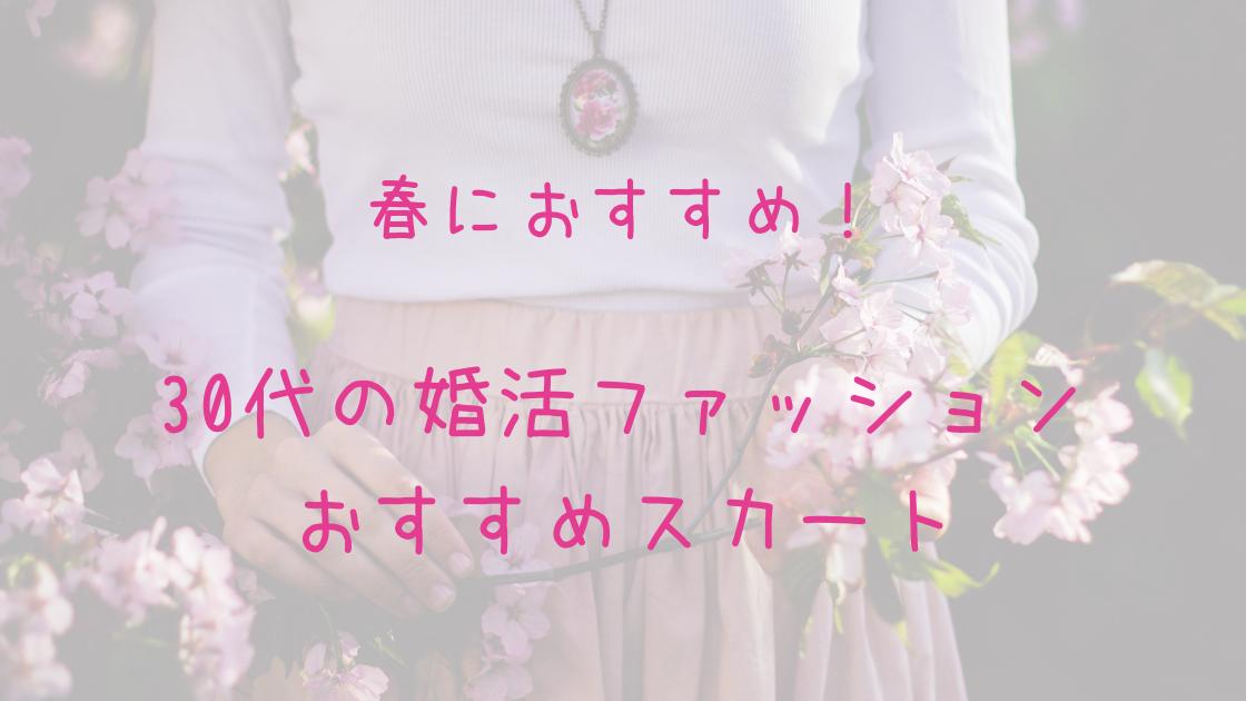 春 婚活 スカート 30代 おすすめ ファッション