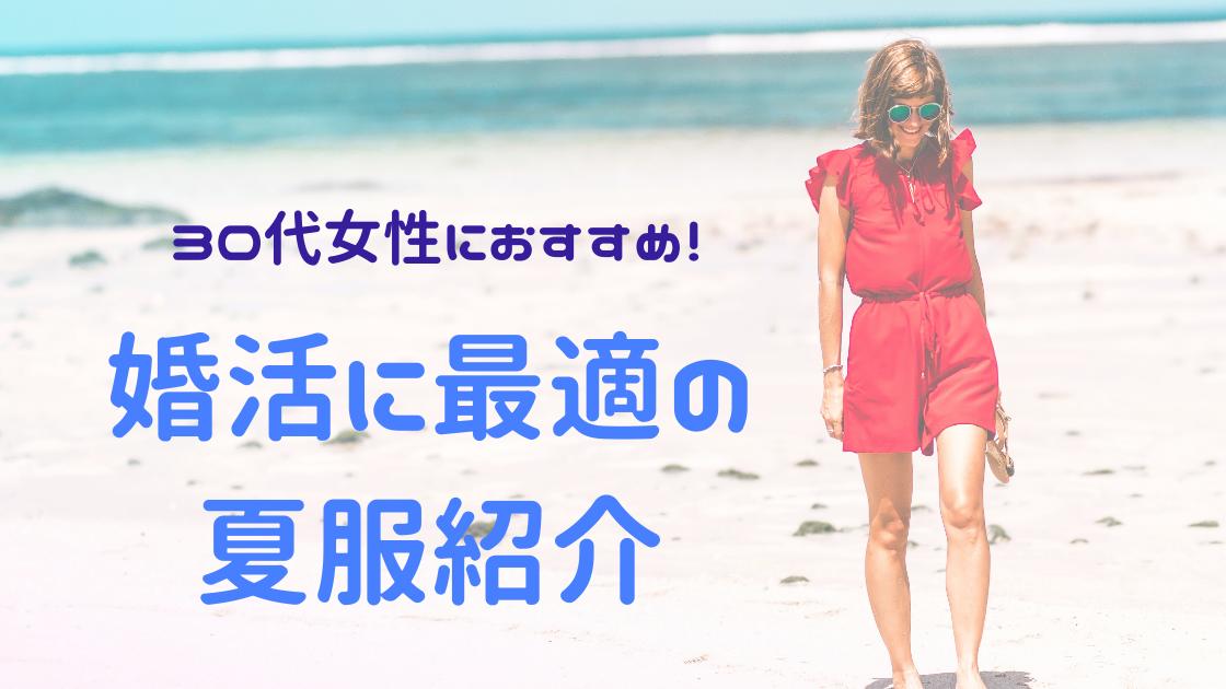 30代婚活 女性 夏 ファッション 服装 おすすめ