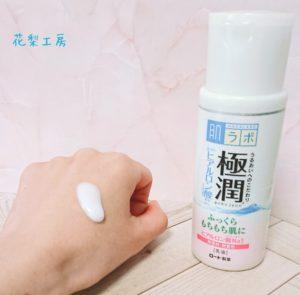 肌ラボ「極潤ヒアルロン乳液」のレビュー 毛穴保湿・口コミ紹介・価格・成分