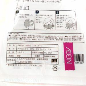 イオン パステルマスク レビュー 嗅覚過敏 洗い方 サイズ 色展開 接触冷感 UV