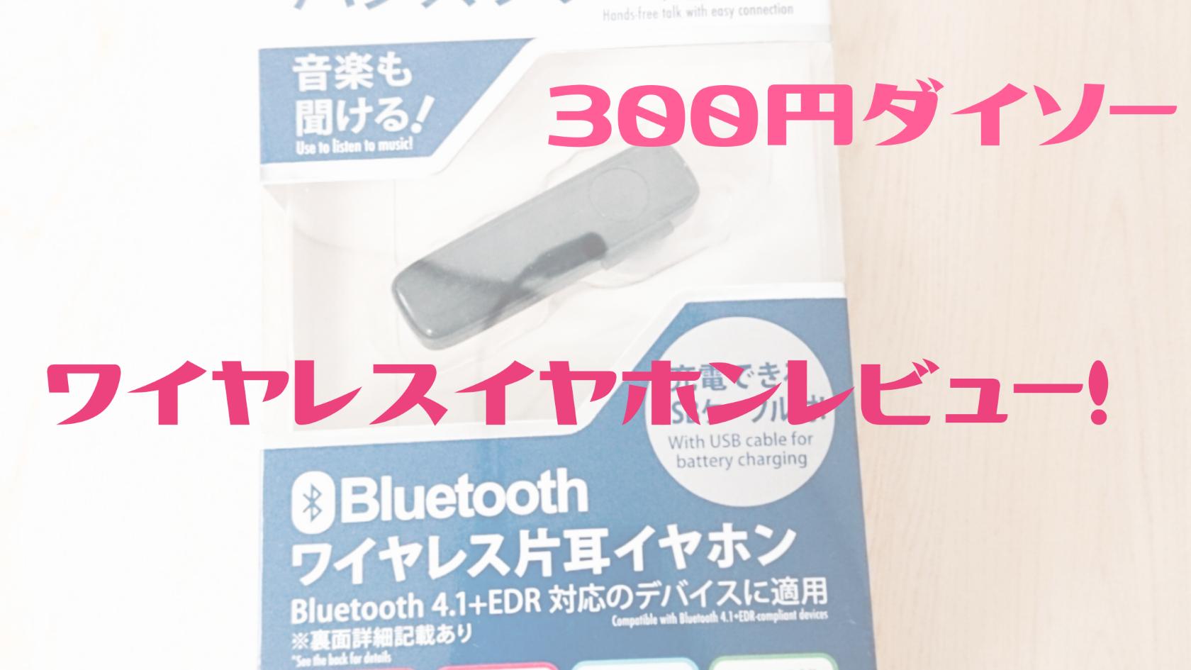 ダイソー 300円イヤホン ワイヤレス android Xperia 対応 使い勝手 使い方 レビュー