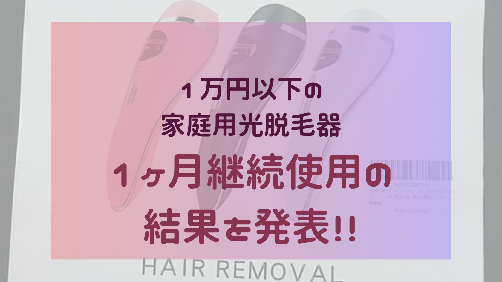 安い 1万円以下 光脱毛器 家庭用 効果 いつから 3ヶ月 YUNDOO