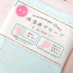 キャンドゥ 100円 保湿グローブ スマホ対応