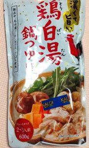 KALDI カルディ 鍋つゆ 鶏白湯 お鍋 美味しい おすすめ 2020年 2021年