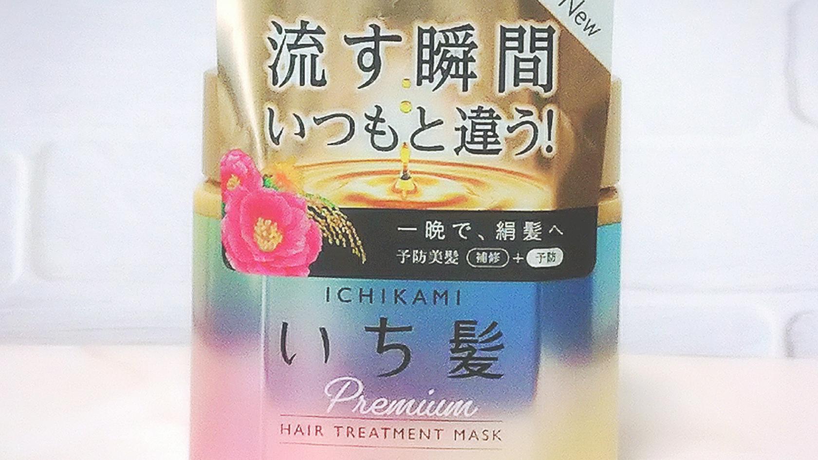 いち髪 インバストリートメント プレミアムラッピングマスク 濃密保湿Wケア 比較 おすすめ 口コミ