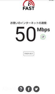 ネット回線のスピードテスト